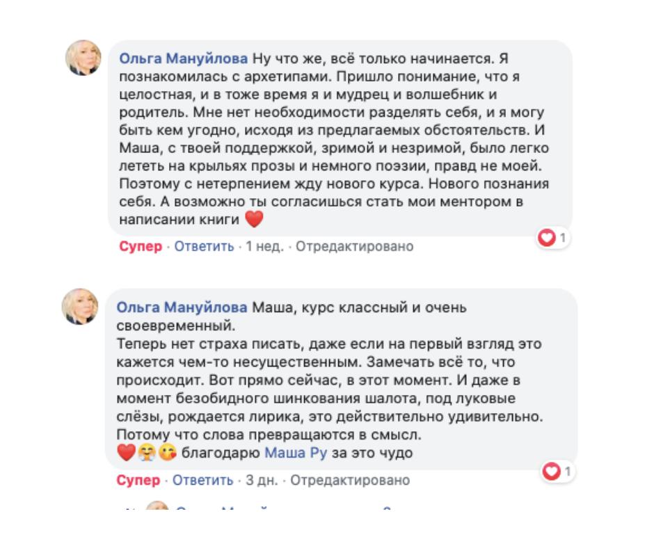 1. Личность в тексте отзыв Мануйлова
