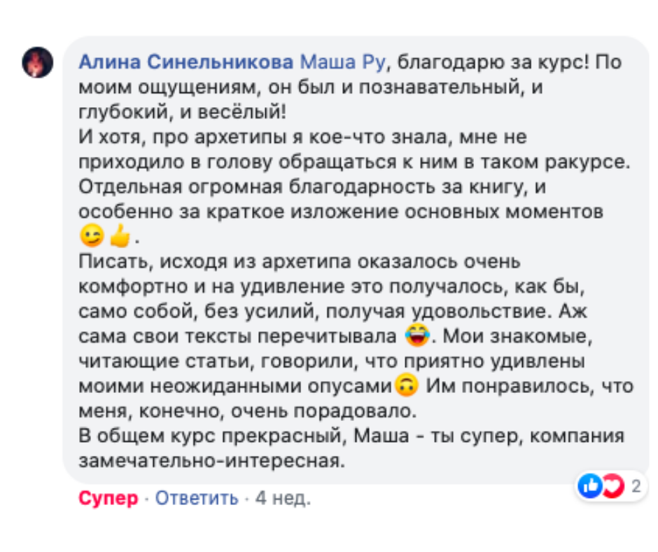 4. Личность в тексте отзыв Синельникова