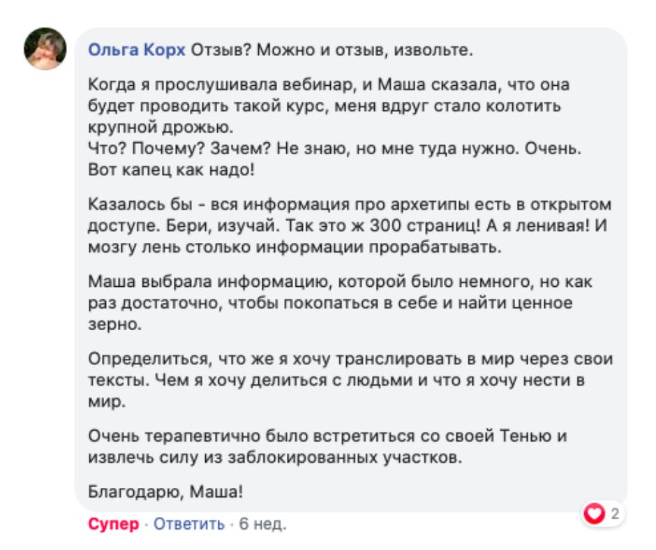 5. Личность в тексте отзыв Ольга Корх