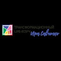 Трансформационный коуч Ира Савченко